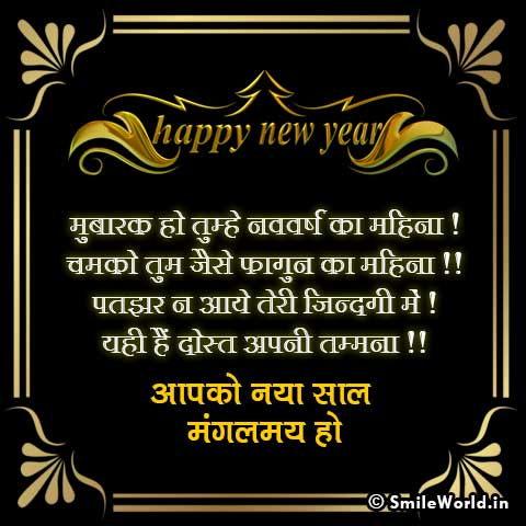Happy New Year Wishes Status in Hindi With Images