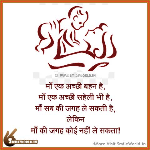 Mother Maa Quotes in Hindi with Images Status