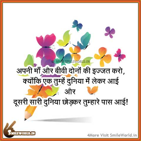 Mother and Wife Quotes in Hindi with Images