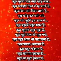 New Year Poem in Hindi Images for Whatsapp Status
