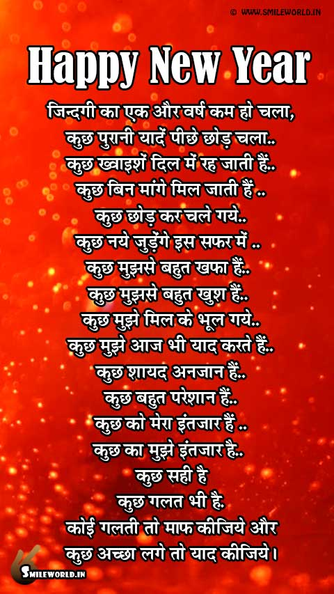 12++ Happy New Year Images In Hindi