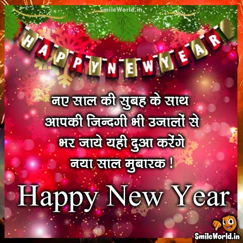 New Year Status Images in Hindi for Whatsapp