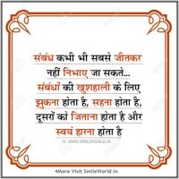 Relationship Sambandh Quotes in Hindi Status Images