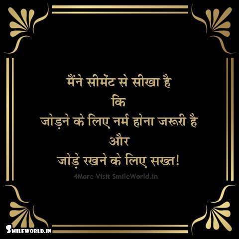 Sambandh Quotes Status in Hindi Images