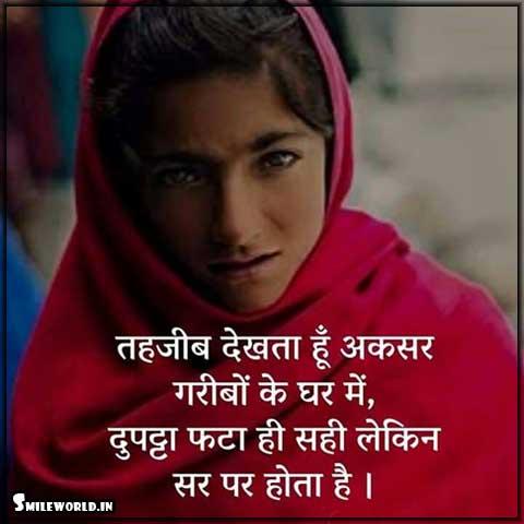 Tahjeeb Dekhta Hun Aksar Gareeb Quotes Status in Hindi