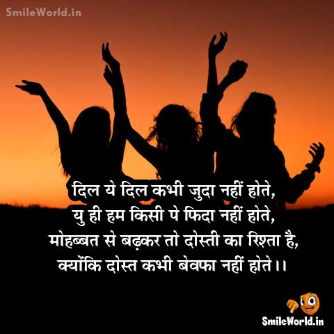 True Friendship Shayari in Hindi With Images
