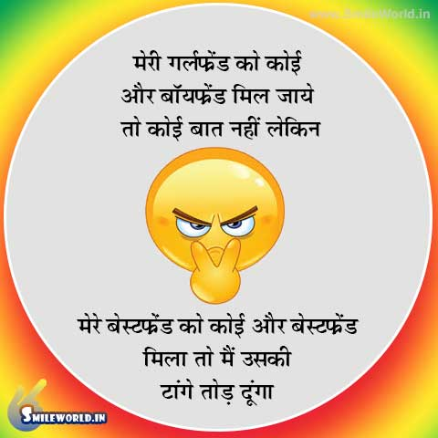 Funny Best Friend Thoughts in Hindi Images