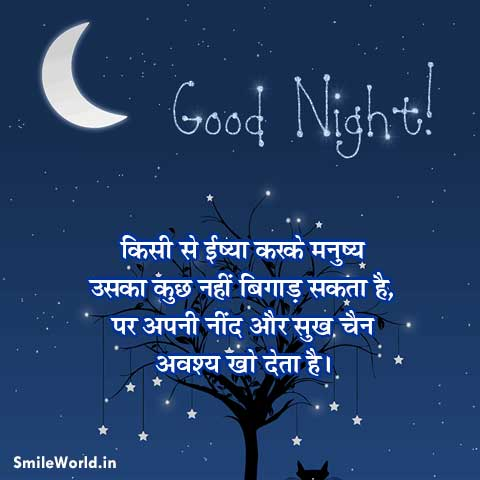 Good Night Quotes in Hindi with Images