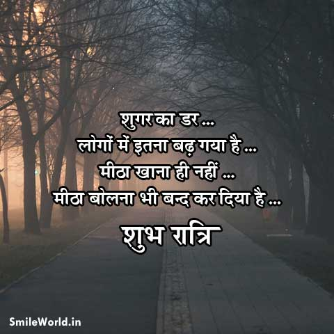 Good Night Status Wishes in Hindi with Images