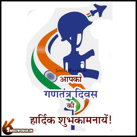 Republic Day Inspirational Quotes on in Hindi
