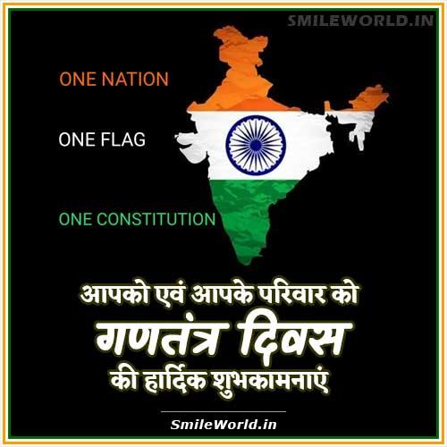 Republic Day Shayari Status For WhatsApp in Hindi