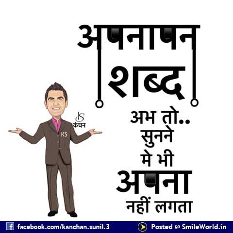 Apnapan Quotes in Hindi Status