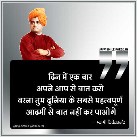 Din Main Ek Bar Apne Aap Se Baat Karo Motivational Quotes in Hindi