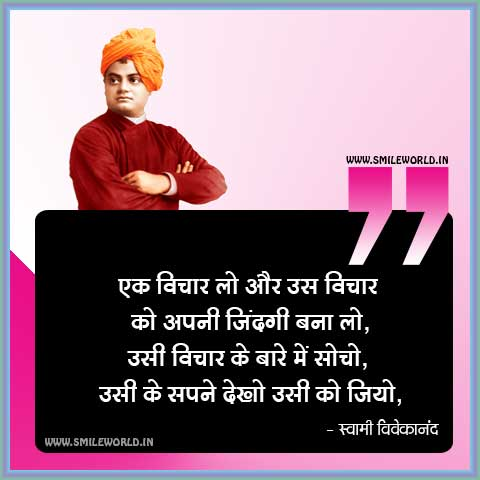 Ek Vichar Lo Swami Vivekananda Quotes in Hindi