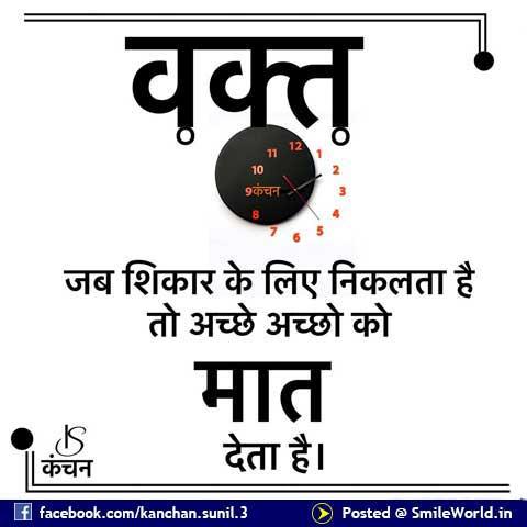 Good Waqt Quotes in Hindi Anmol Vachan Hindi Status