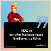 Har Ek Satya He Hoga Swami Vivekananda Quotes in Hindi