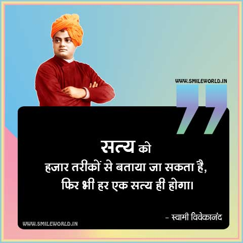 Har Ek Satya He Hoga Swami Vivekananda Quotes in Hindi