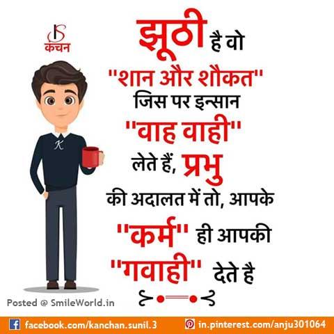 Jhothi Shan Saukat Quotes in Hindi
