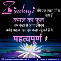 Kamal Ka Phool Life Quotes in Hindi