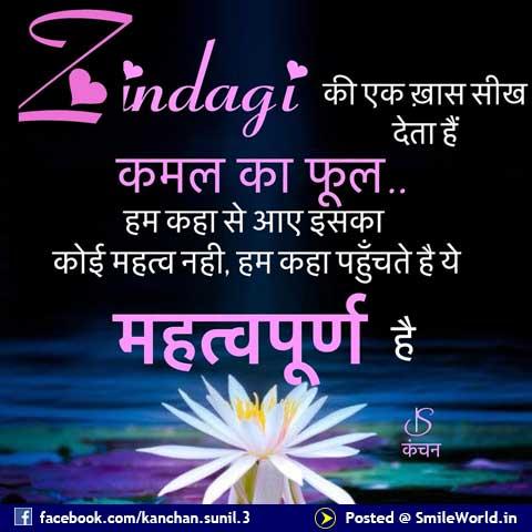 Kamal Ka Phool Life Quotes in Hindi