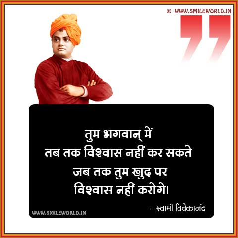 Khud Par Viswash Nahi Karoge Swami Vivekananda Quotes in Hindi