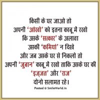 Kisi Ke Ghar Jao To Anmol Vachan Quotes in Hindi