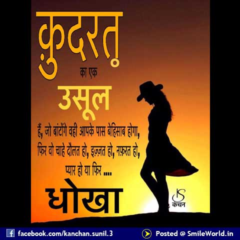 Kudrat Ka Usul Quotes in Hindi Status