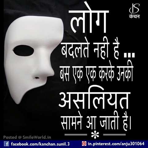 Logo Ki Asliyat Samne Aa Jati Hai Quotes in Hindi
