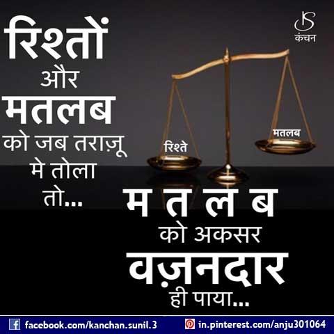 Matlab Ko Aksar Wajandar Paya Quotes in Hindi