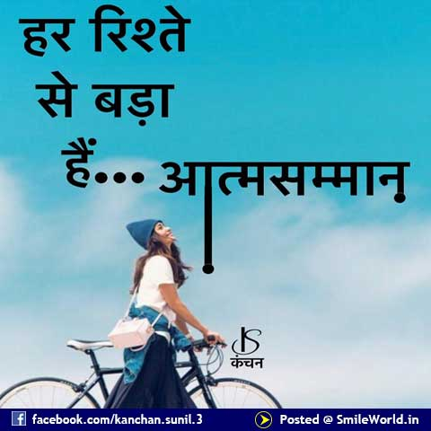Rishte Se Bada Hai Aatmsaman Quotes in Hindi Status