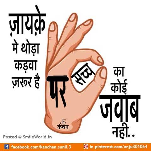 Sach Ka Koi Jawab Nahi Quotes in Hindi