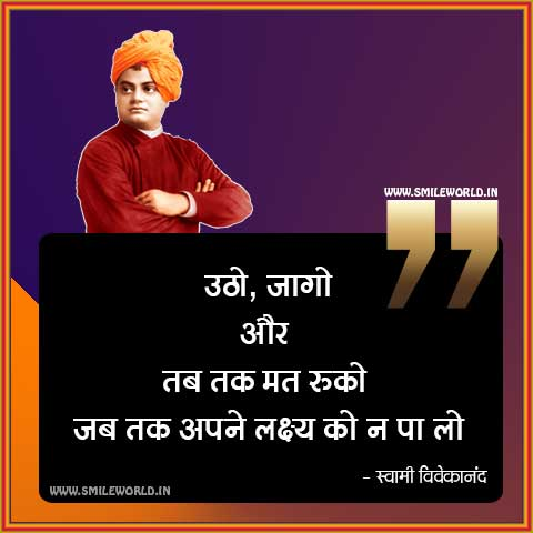 Utho Jago Aur Tab Tak Mat Ruko Swami Vivekananda Quotes in Hindi