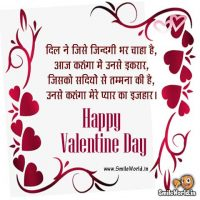 Valentine Day Shayari Wishes in Hindi for Girlfriend Boyfriend