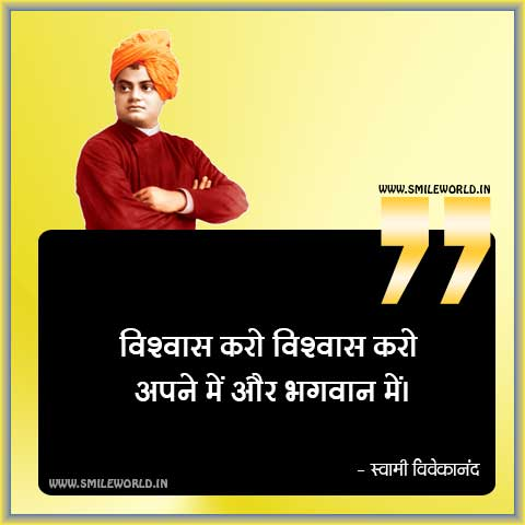 Viswash Karo Vishwas Karo Swami Vivekananda Quotes in Hindi