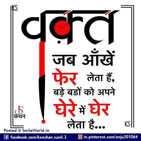 Waqt Jab Aankhe Fer Leta Hai Quotes in Hindi