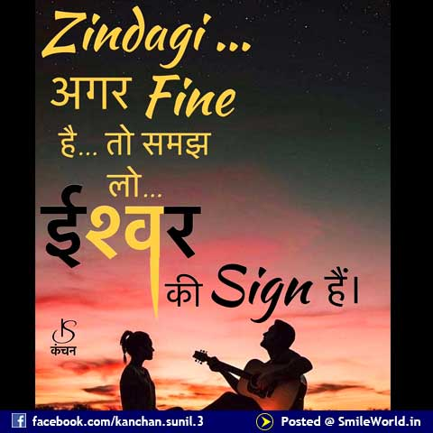 Zindagi Agar Fine Hai Quotes in Hindi Status