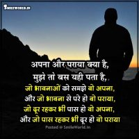 Apna Paraya Status in Hindi Relationship Quotes Images