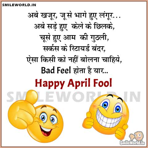 April Fool Day Funny Status Jokes in Hindi With Images
