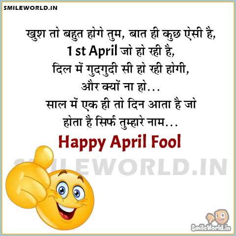 April Fool Pranks in Hindi Jokes With Images
