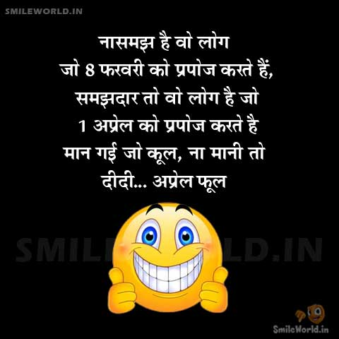 Happy April Fool Day Funny Images Status in Hindi