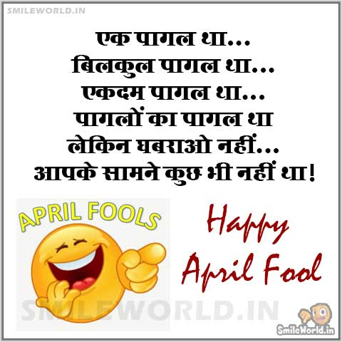 Happy April Fool Day Jokes in Hindi With Images