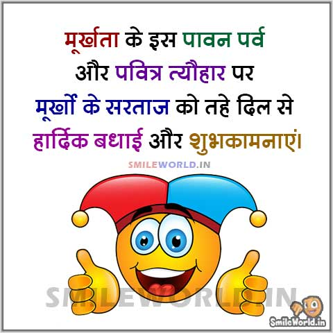 Happy April Fool Day Status Wishes in Hindi With Images