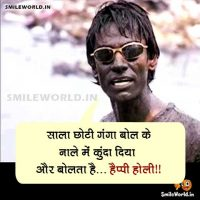 Happy Holi Funny Images in Hindi Chhoti Ganga