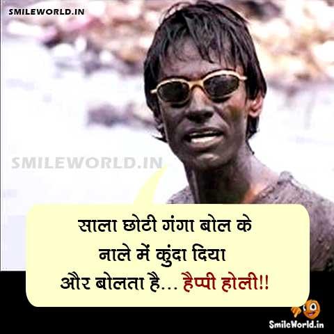 Happy Holi Funny Images in Hindi Chhoti Ganga