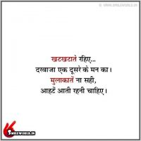 Mulaqaatein Na Sahi Relationship Quotes in Hindi