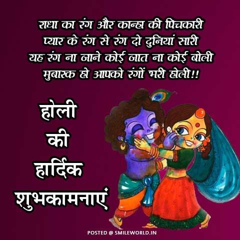 Radha Krishna Holi Wishes in Hindi Images