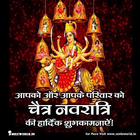 Chaitra Navratri Greetings Messages Wishes in Hindi