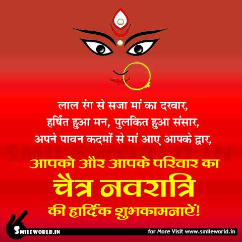 Chaitra Navratri Status for Facebook Whatsapp in Hindi