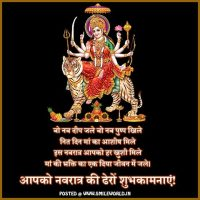 Chaitra Navratri Wishes in Hindi Status for Whatsapp