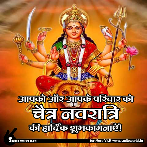 Chaitra Navratri Wishes in Hindi With Pictures